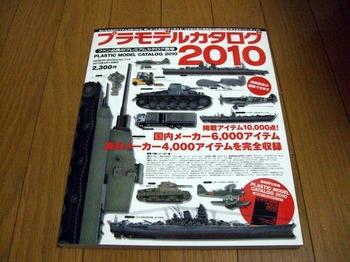プラモデルカタログ2010.jpg