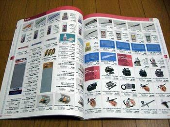 プラモデルカタログ2010 (1).jpg