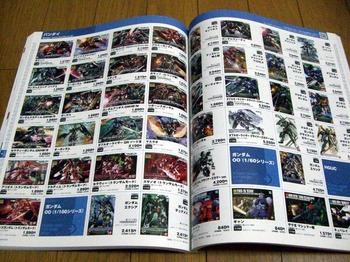 プラモデルカタログ2010 (2).jpg