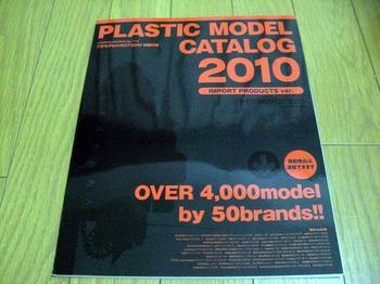 プラモデルカタログ2010 (4).jpg