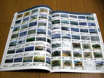 プラモデルカタログ2010 (5).jpg
