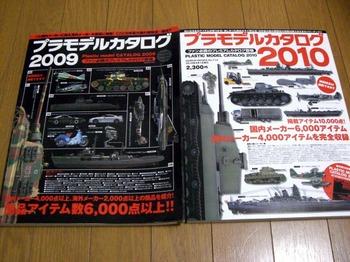 プラモデルカタログ2010 (6).jpg