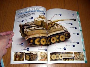戦車の汚れ方もいろいろあるのです.jpg